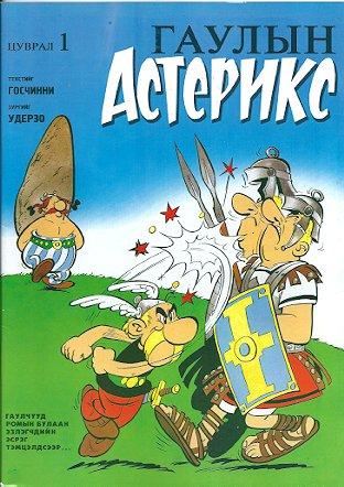 Astérix en langue mongole Mo-01